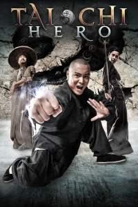 ไทเก๊ก หมัดเล็กเหล็กตัน 2 (2012) Tai Chi Hero