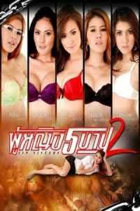 ผู้หญิงห้าบาป 2 (2010)
