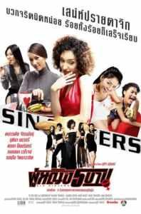ผู้หญิง 5 บาป (2002)