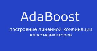 Алгоритм AdaBoost