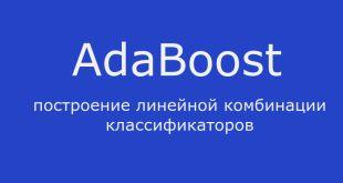 AdaBoost - построение линейной комбинации классификаторов