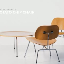 Chair Design Icons Extended Height Office Potato Chip 79 Ideas Previousnext 79ideas Classics Vitra