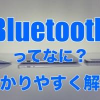 Bluetoothとは何か?分かりやすく解説