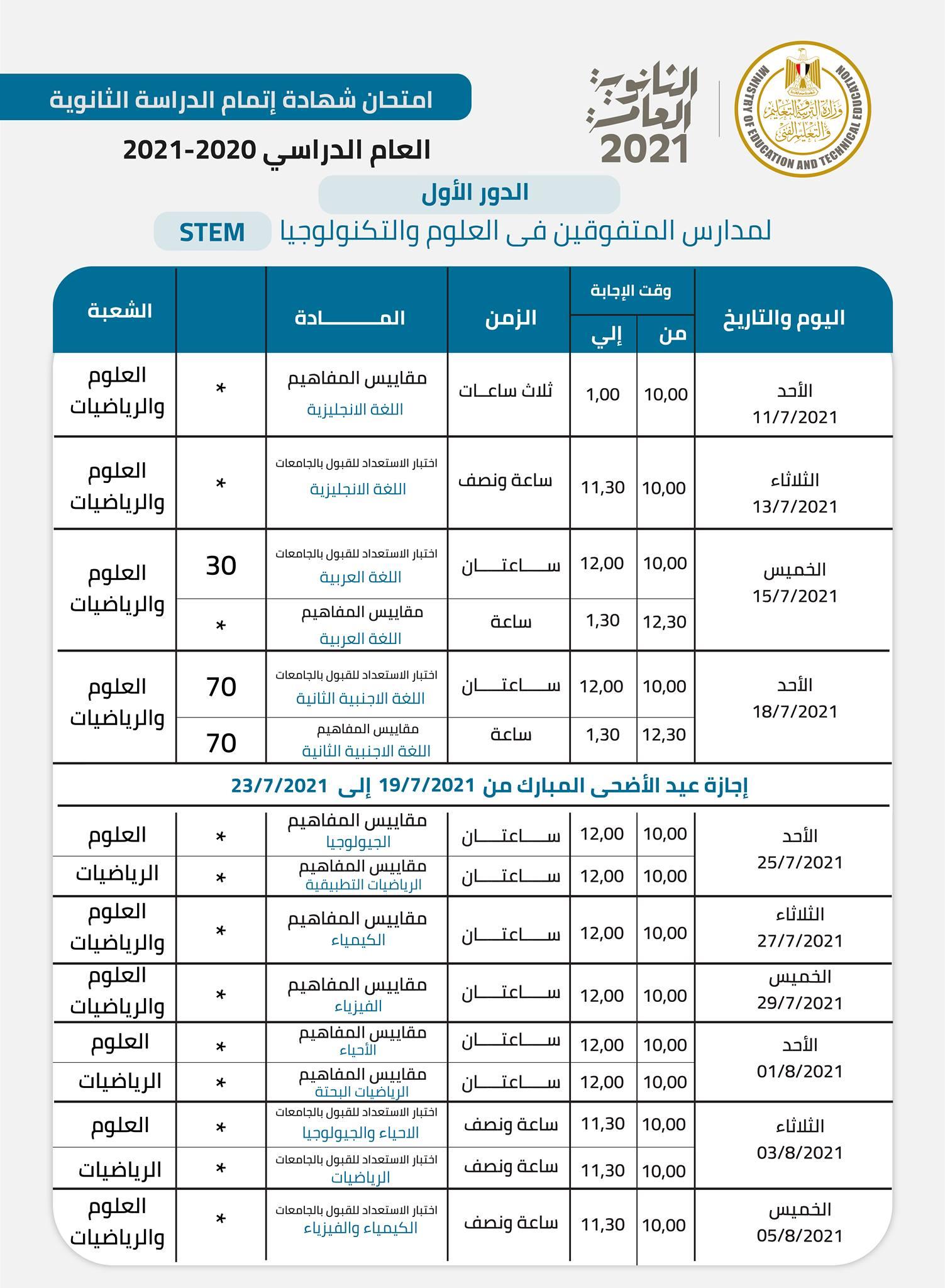 جداول امتحانات الثانوية العامة 2021 لمدارس المتفوقين في العلوم والتكنولوجيا STEM