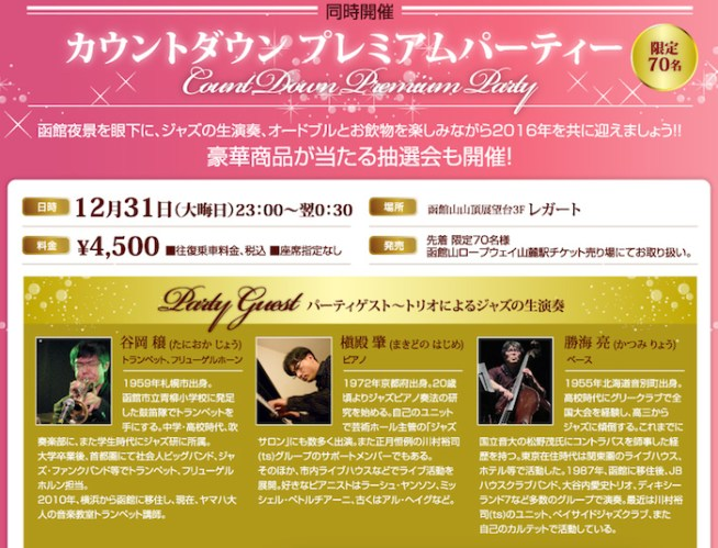 http://www.334.co.jp/jpn/event/countdown2015/index.php