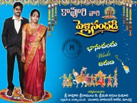 MARRIAGE FLEX DESIGN, PSD FILES, PADAVIVIRAMANA FLEX ...