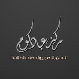 مركز عبادكوم للنسخ والتصوير