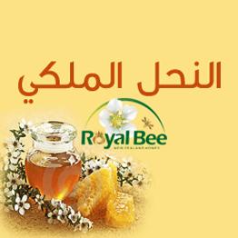 النحل الملكى