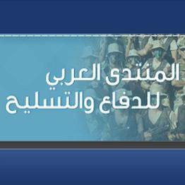المنتدى العربي للدفاع والتسليح