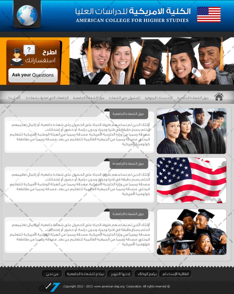 الكلية الامريكية للدراسات العليا