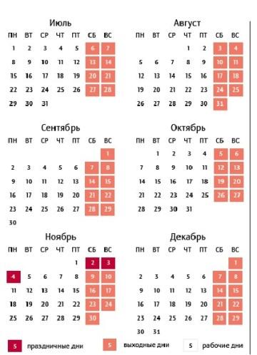 Как отдыхаем в 2019 году: календарь праздников, выходные и праздничные дни