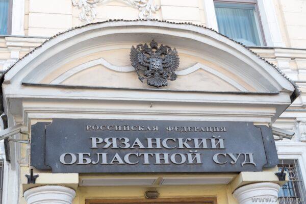 Рязанка через суд добилась выплаты в связи с рождением первого ребёнка