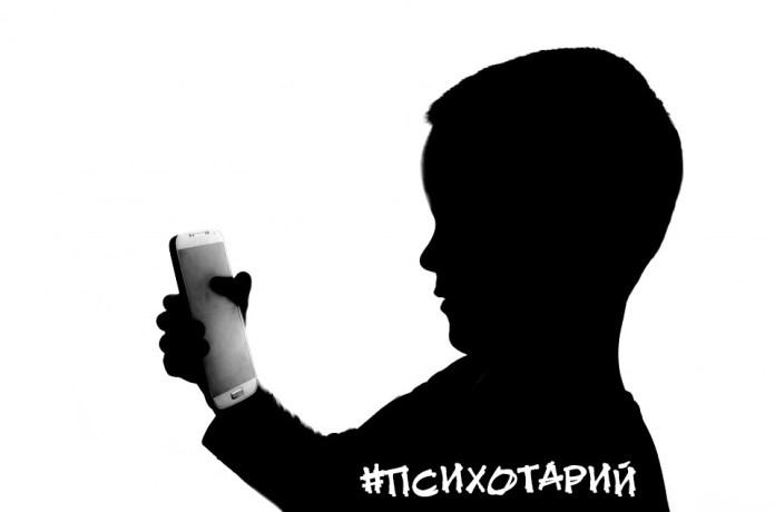 Рязанцам расскажут о плюсах и минусах использования смартфонов детьми