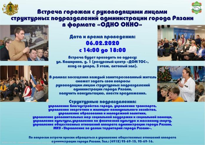 Рязанцы смогут задать вопросы представителям администрации в режиме «одного окна»