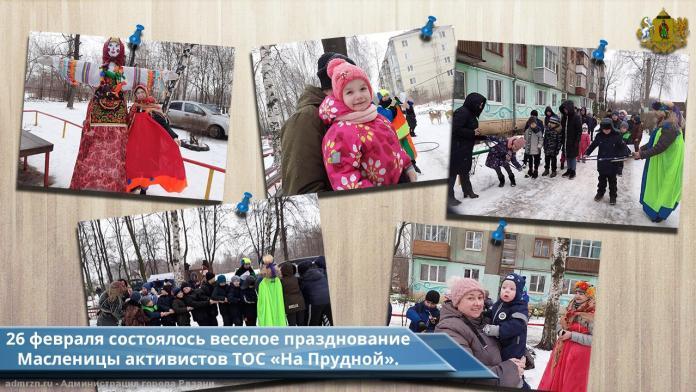 Активисты ТОС «На Прудной» отпраздновали Масленицу