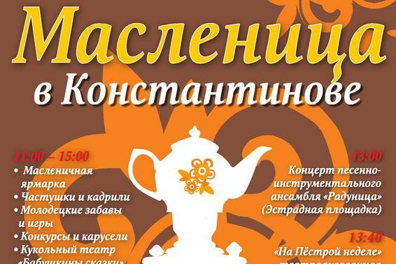 Рязанцев приглашают в Константиново на Масленицу