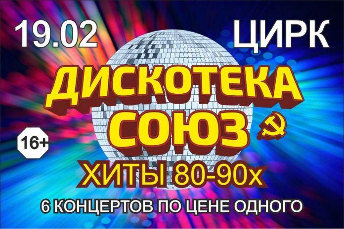 В Рязань приедут звёзды 90-х