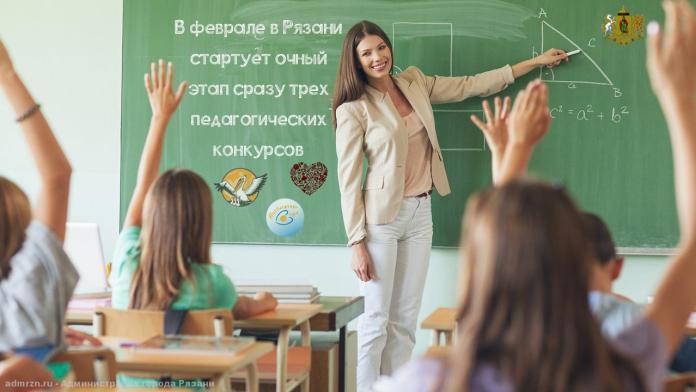 В Рязани снова выберут лучших учителей и воспитателей