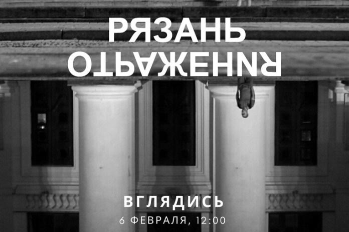 В Рязани открывается фотовыставка Петра Чиркова