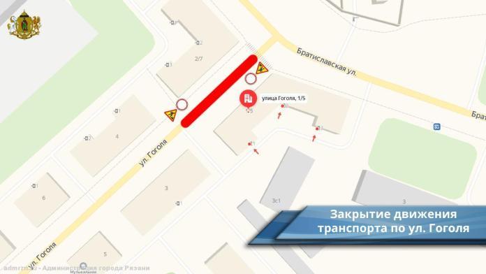 В Рязани на две недели перекроют улицу Гоголя