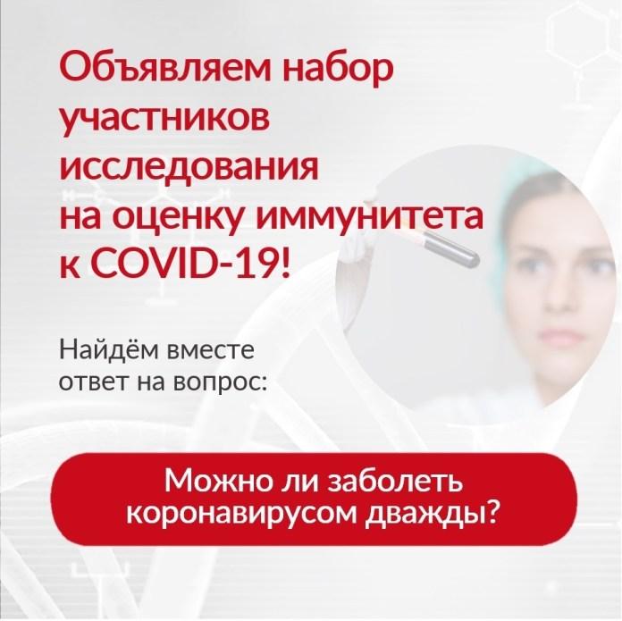 Учёные пригласили добровольцев из Рязани, чтобы исследовать иммунитет к COVID-19