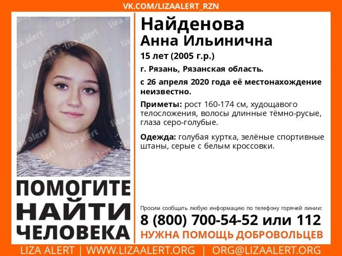 В Рязани пропала 15-летняя девушка
