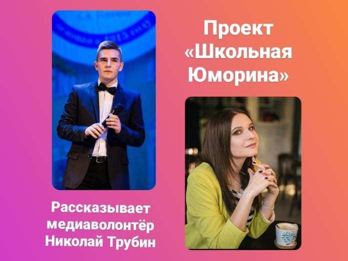 """Медиаволонтёр Николай Трубин рассказал о проекте """"Школьная юморина"""""""