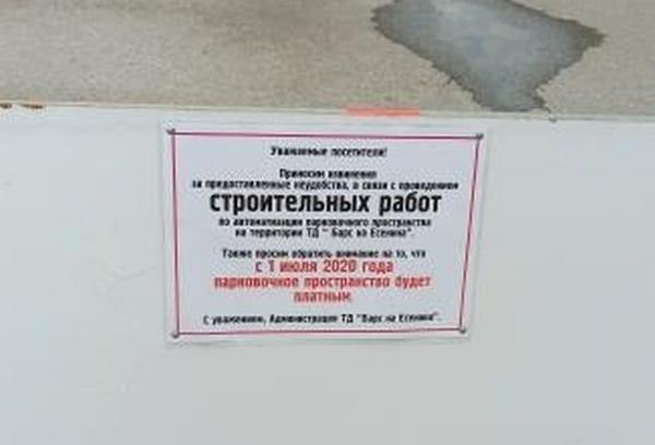 Парковку у «Барса на Есенина» сделают платной