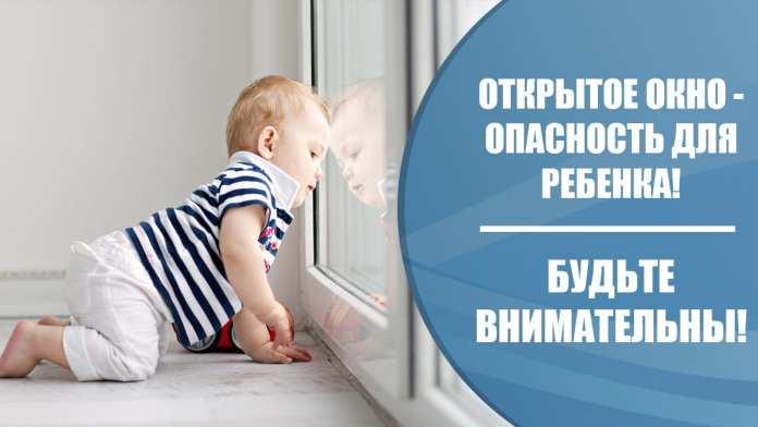 Елена Сорокина призывает рязанцев не оставлять детей без присмотра
