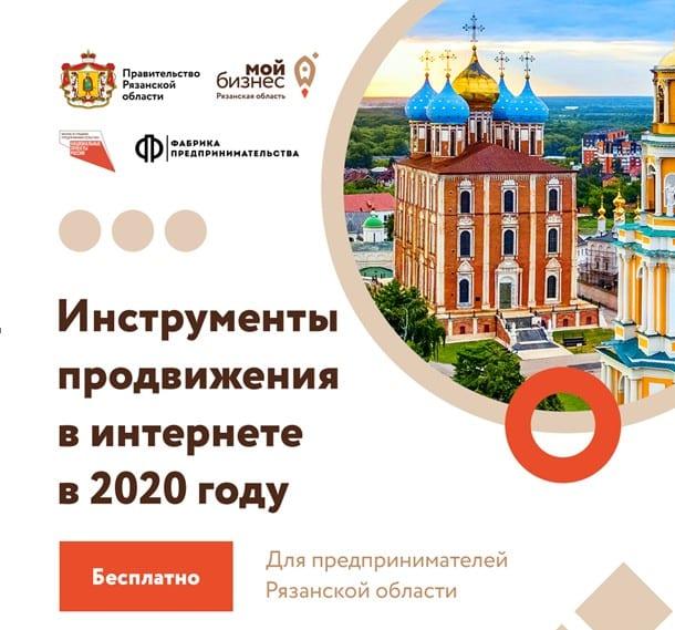 Жители Рязанской области смогут бесплатно принять участие в тестировании по выявлению склонностей к бизнесу и оценки уровня компетенций в сфере предпринимательства