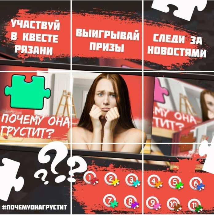 Рязанцы приблизились к разгадке тайного смысла рекламных щитов с грустной девушкой
