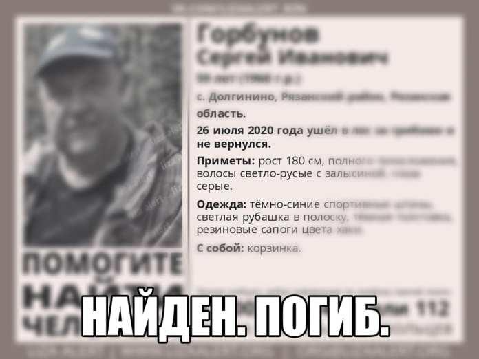 Пропавший в Рязанском районе грибник погиб