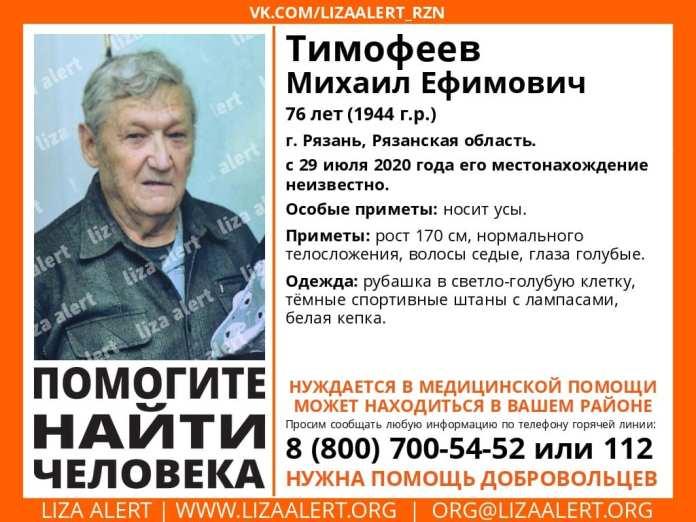 В Рязани ищут пропавшего мужчину