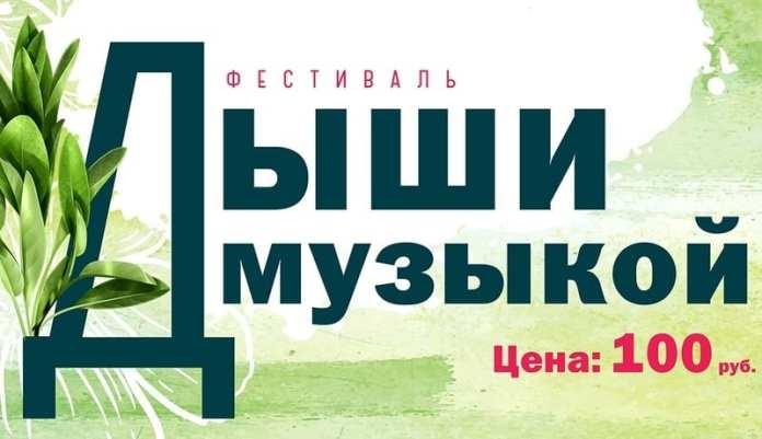 Рязанская филармония приглашает на фестиваль «Дыши музыкой»