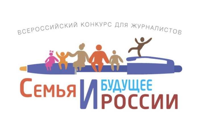 РИА «7 новостей» стало финалистом всероссийского конкурса «Семья и будущее России»-2020