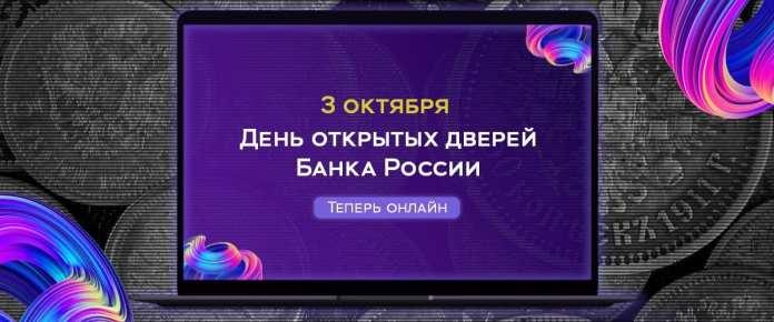 Ежегодный День открытых дверей Банка России пройдет в онлайн-формате