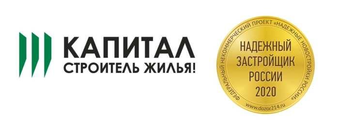 Названа компания, отмеченная золотым Знаком Общественного контроля «Надежный застройщик России 2020»