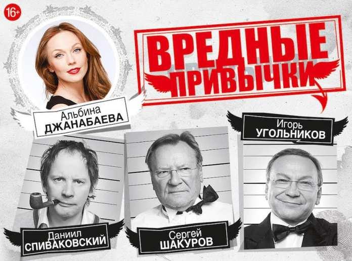 Показ спектакля с Шакуровым и Угольниковым в Рязани перенесли с сентября на декабрь