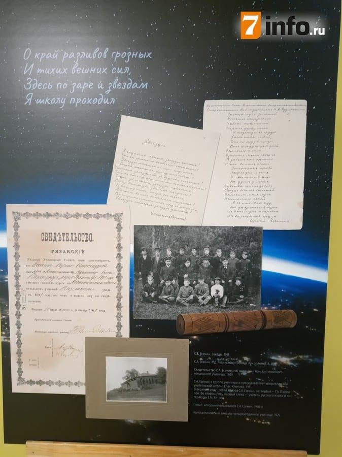 В Рязани показали связь Есенина с космосом