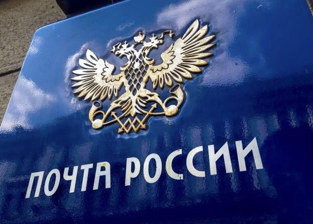 Почта России рассказала предпринимателям Рязани и области о цифровых и логистических сервисах