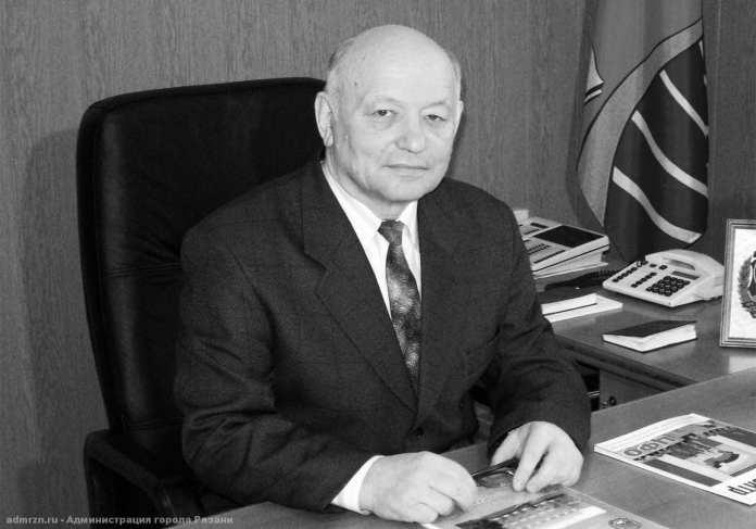 Умер Почётный гражданин Рязани, бывший ректор РГРТУ Владимир Злобин