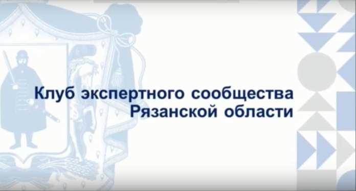 В Рязани презентовали клуб экспертного сообщества
