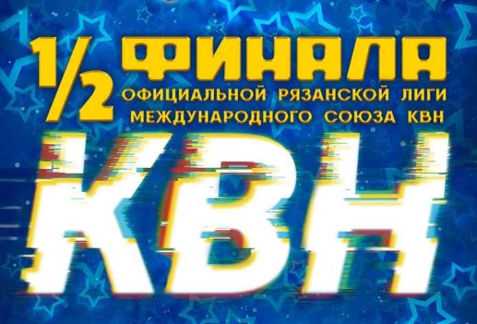В Рязани состоится полуфинал Официальной Рязанской лиги МС КВН