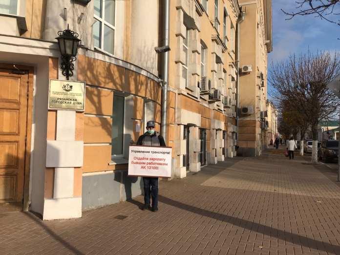 Сотрудники рязанской автоколонны 1310 вновь вышли на одиночные пикеты