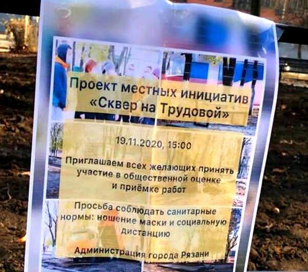 Рязанцев пригласили на приёмку сквера в Шлаковом