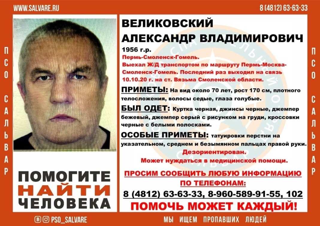 В Смоленской области нашли пропавшего 2 месяца назад мужчину