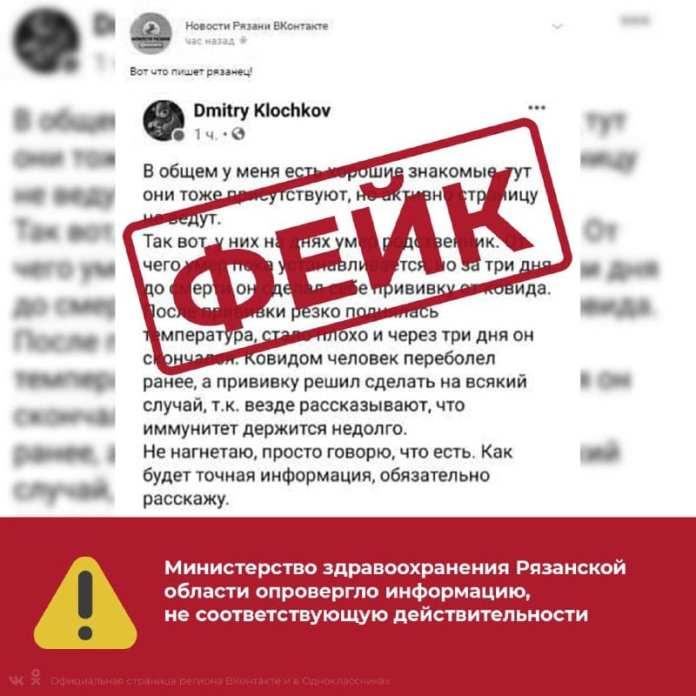 Рязанский Минздрав опроверг информацию о смерти человека после прививки от коронавируса