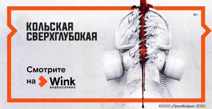 Мистический триллер «Кольская сверхглубокая» с 17 декабря эксклюзивно в Wink