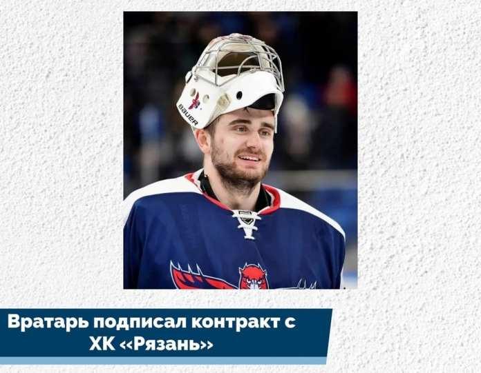 ХК «Рязань» подписал нового вратаря