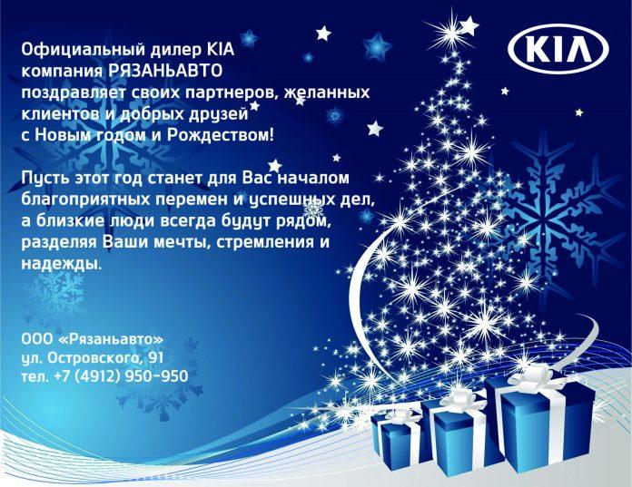 """Компания """"Рязаньавто"""" поздравила рязанцев с Новым годом"""